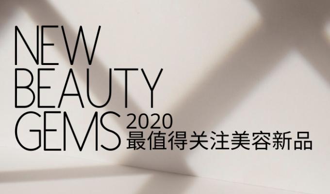 2020 New Beauty Gems