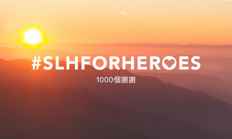 Slhforheroes Campaign Visual Tw Mobile Landscape