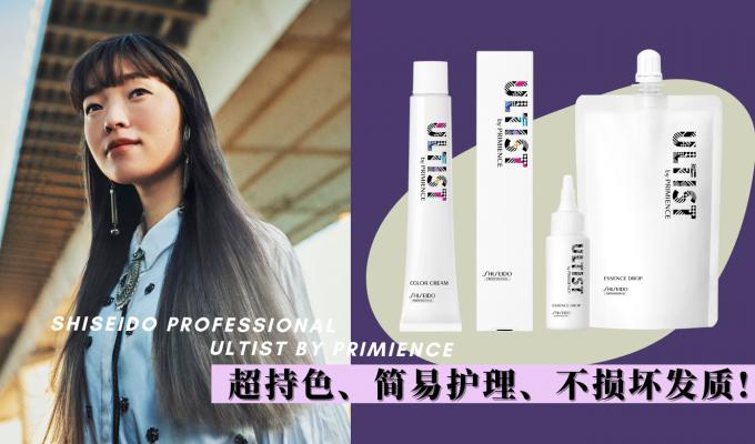 shiseido professional citta bella