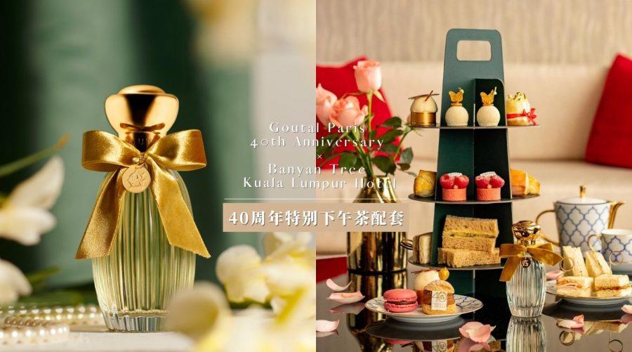 Goutal Paris 40周年特别纪念版Petite Chérie香氛大马限量上市,携Banyan Tree KL酒店推出精美下午茶配套!