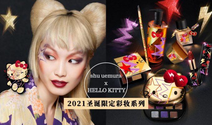 shu uemura x hello kitty 2021圣诞限定彩妆系列 citta bella
